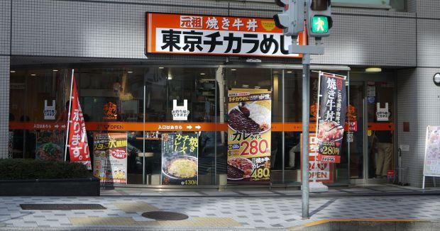 TokyoChikaraMeshi